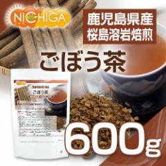 鹿児島県産 ごぼう茶 600g 桜島溶岩焙煎 [02] NICHIGA ニチガ