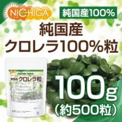 純国産クロレラ100%粒 100g 【メール便選択で送料無料】 [03] NICHIGAニチガ