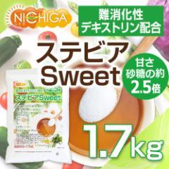 【砂糖の甘さ 約2.5倍】 ステビアSweet 1.7kg 難消化性デキストリン 配合 [02]