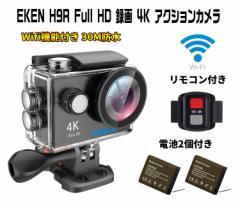 EKENアクションカメラ リモコン付き 4K 25fps WIFI連動 SONYセンサー 12MP画像 自撮り棒 バッテリー2個 2個口充電器 完備セット EKENH9R