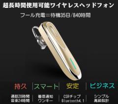 ワイヤレスイヤホン 着信電話番号音声案内 スマホ/タブレット対応 ステレオ 高音質 マイク搭載 ハンズフリー通話対応 Bluetooth BTRK1