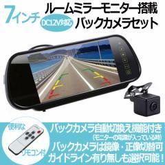 7インチ大画面ルームミラーモニター+バックカメラセット リモコン付 ビデオ2チャンネル 12V小型防水バックカメラ RM70+B021
