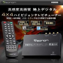 【EONON】HDMI対応4×4フルセグチューナー フルセグ⇔ワンセグ自動切替 電源記憶機能 9V〜40V対応 バス・トラックにも  V0050