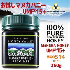【送料無料】マヌカハニー UMF15+ 250g 天然蜂蜜 ハニーバレー MGO514〜828相当 はちみつ