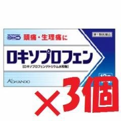 【ゆうパケット送料無料】【第1類医薬品】ロキソプロフェン錠「クニヒロ」12錠(1回1錠)×3個 <ロキソニンS同一成分>