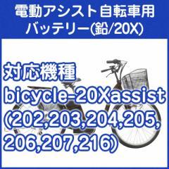 【還元祭クーポン最大1000円OFF】 電動アシスト自転車用バッテリー(20X リード型)