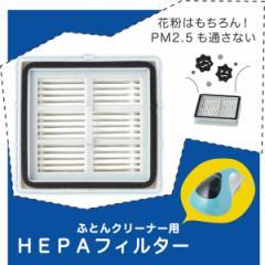 【送料無料!メール便対応】ふとんクリーナー用 HEPAフィルター ふとんクリーナー本体と同時購入で送料無料!