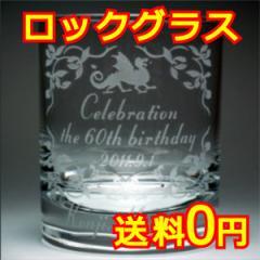 名入れ グラス 誕生日 プレゼント 還暦祝い 退職祝い 結婚祝い 出産祝い ギフト 名入れ ロックグラス  【オールド 295ml】