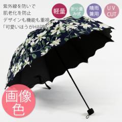 【在庫処分特価】短納期 日傘花柄 折りたたみ 晴雨兼用 折りたたみ傘 軽量  紫外線 uvカット遮光 遮熱 かさ 傘   母の日