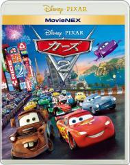 1808 新品送料無料 カーズ2 MovieNEX ブルーレイ+DVD+デジタルコピー(クラウド対応)+MovieNEXワールド(Blu-ray)DISNEY/ディズニー
