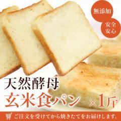 パン 天然酵母 玄米食パン×1斤(smp)