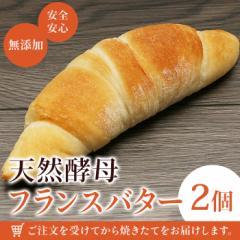 パン 無添加 天然酵母パン フランスバター×2個 天然酵母 (smp)