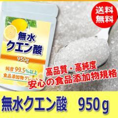 クエン酸(無水) 950g 食品添加物グレード