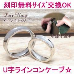 名入れペアリング(指輪)シルバー「U字ラインコンケーブ(くぼみ)」【シルバー925】【名前入り刻印無料】【手彫り セット】