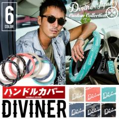 DIVINER ディバイナー ハンドルカバーハンドルカバー ステアリングカバー 軽自動車 trend_d 迷彩柄 カモフラ柄 DIVINER ディバイナー