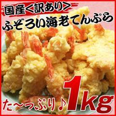 国産 <訳あり> ふぞろい 海老てんぷら たっぷり1kg 徳用えび天ぷら ブラックタイガー使用しかも大型サイズ!!