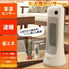 人感センサー付セラミックヒーター ヒーター セラミックヒーター 人感センサー 暖房 PCH-JS12 アイリスオーヤマ 送料無料