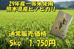 一等米使用!29年産九州熊本県産ヒノヒカリ【5k...