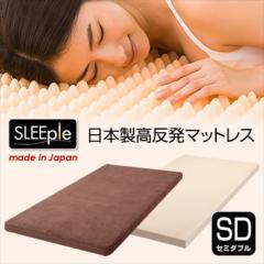 SLEEple スリープル 日本製 高反発マットレス 高密度 高通気 高反発 両面プロファイル加工 マットレス セミダブル カバー付  民
