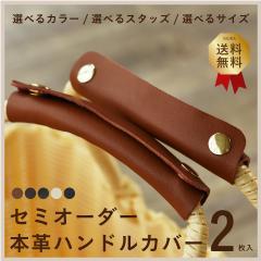 ハンドルカバー 本革 sサイズ mサイズ バッグ カバン 鞄 持ち手 カバー 2枚セット