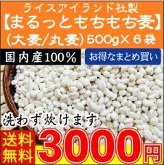 【送料無料】国産100% まるっともちもち麦(大麦/丸麦) 計3kg (500g×6袋) 【北海道沖縄へは別途送料630円】