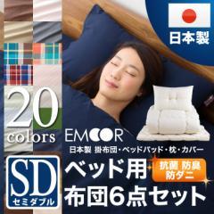 日本製 布団セット セミダブル 『ルミエール2』 ベッド用 お布団セット 組布団セット 布団 ふとん 寝具セット