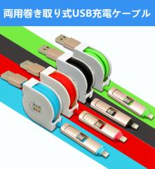 Apple機種用+Micro USB/2in1両用巻き取り式充電ケーブル/高速データ転送/Apple機種用/Micro-USBケーブル【A477】