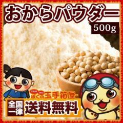 おからパウダー 送料無料 乾燥おから 500g 乾燥 ドライ 大豆
