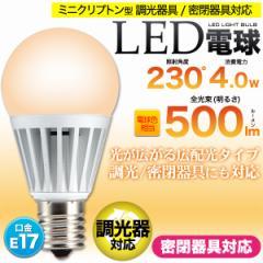 調光器対応E17:LEDミニクリプトン形LED電球4.4W (口金E17/17mm/E17口金) 電球色相当  小型電球 密閉器具にも対応!