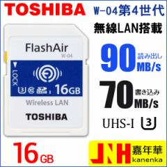 送料無料 東芝  無線LAN搭載 FlashAir W-04 第4世代 Wi-Fi SDHCカード 16GB UHS-I U3 90MB/s Class10 日本製 海外パッケージ品