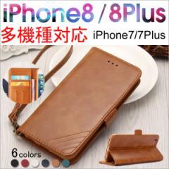 感謝セール 送料無料 iPhone8/8 Plus/7/7 Plus用手帳型ケース カード収納 ストラップ付き 横開き ケース スタンドケース