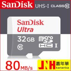 送料無料microSDカード マイクロSD microSDHC 32GB 新発売 80MB/s  SanDisk サンディスク Ultra UHS-1 CLASS10 海外向けパッケージ品
