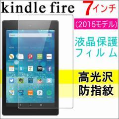 感謝セール 送料無料 Amazon Kindle Fire (2015モデル)液晶保護フィルム 高光沢フィルム 7インチ