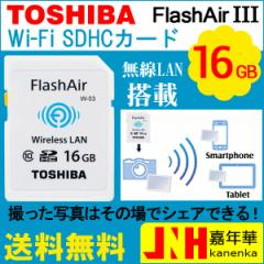 送料無料 東芝 TOSHIBA 無線LAN搭載 FlashAir III Wi-Fi SDHCカード 16GB Class10 日本製 海外パッケージ品