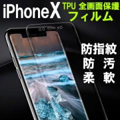 送料無料iPhone X 液晶保護フィルム TPU 全画面保護フィルム TPUフィルム