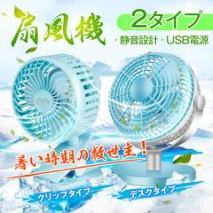 USB扇風機 卓上 クリップ型 静音 ミニ扇風機 風量2段階調節 4枚羽根 ミニファン コンパクト サーキュレーター 小型扇風機 mb065