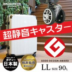 スーツケース 2018年新モデル 日本製ボディ キャリーバッグ キャリーケース 大型 90リットル 一年間保証 送料無料 トランク 大型 smbg17