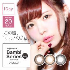 【ネコポス無料】カラコン エンジェルカラー バンビシリーズ ワンデー ナチュラル Bambi Natural 1day(1箱20枚入)カラーコンタクト