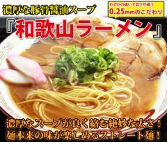 \ポッキリ1000円/豚骨醤油の和歌山ラーメン4人...