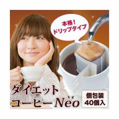 ダイエットコーヒー Neo クロロゲン酸アップ 40個入(個包装) コーヒー ドリップコーヒー 珈琲 プーアール茶 マテ茶 ティーライフ