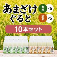 【送料無料】あまざけぐると 10本セット 甘酒 あま酒 米麹 ノンアルコール 砂糖不使用 乳酸菌飲料 ティーライフ