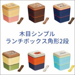 木目シンプルランチボックス角形2段 SLBWS6WB 弁当箱 ランチボックス ランチ