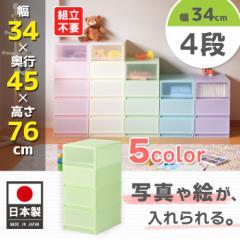 【プラストミルキーMX3404】収納ボックス 幅34cm 4段 ストッカー 衣装ケース 収納ケース 日本製 引き出し プラスチック