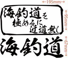 カッティングステッカー フィッシング カッコイイ カスタム 車 ボックス【海釣道 を極めるに近道無し(釣り) (F)】【メール便】
