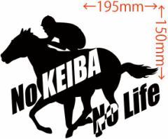 カッティングステッカー 車 オシャレ カッコイイ ワンポイント 目立つ カスタム【No KEIBA No Life (競馬) ・2(SY)】【メール便】