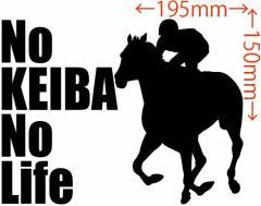カッティングステッカー 車 オシャレ カッコイイ ワンポイント 目立つ カスタム【No KEIBA No Life (競馬) ・3(SY)】【メール便】