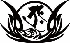 カッティングステッカー 〜 干支梵字 タラーク 虚空蔵菩薩 (丑・寅/うし・とら) ・8-2 〜 車 バイク ヘルメット カッコイイ カスタム