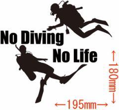 カッティングステッカー 車 オシャレ カッコイイ ワンポイント 目立つ【No Diving No Life (ダイビング) ・2(SP)】【メール便】