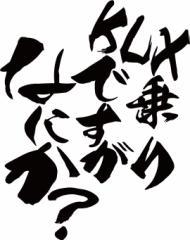 カッティングステッカー バイク カッコイイ カスタム【KLX乗りですがなにか?(カワサキ・KAWASAKI)(2枚1セット) (B)】【メール便】