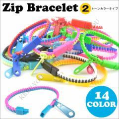 【メール便対応】ZIP ブレスレット ツートーンカラー カラフル ジッパーブレス 全14色 ネオンカラー 蛍光色 チャック ジップ アクセ┃